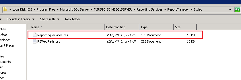 SSRS-TopBar-HiddenCSSFile