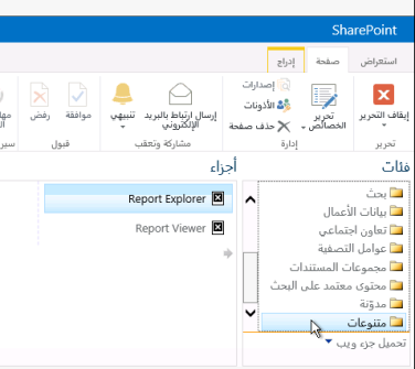Install and configure the Reporting Service Web Part In