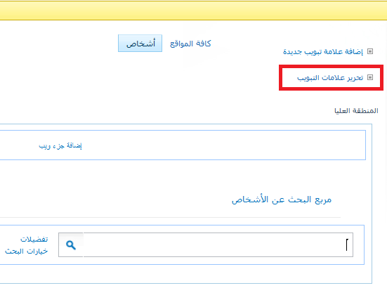 Tabs in SharePoint Search Page