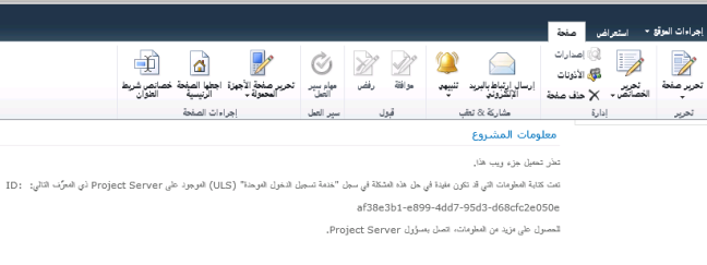 """The Project Page Detail (PDP) Shows """"This Web Part was unable to load."""""""