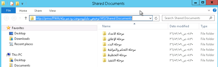 windows explorer sharepoint