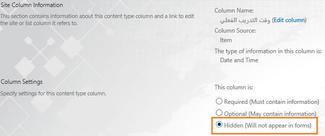 Hide column in SharePoint List