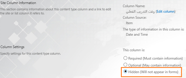 Hide column in SharePoint List