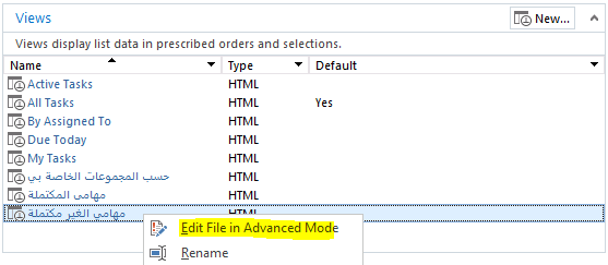 edit view in advancemode