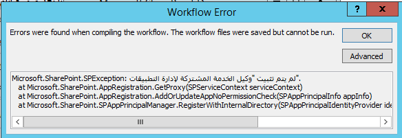 Errors were found when compiling the workflow