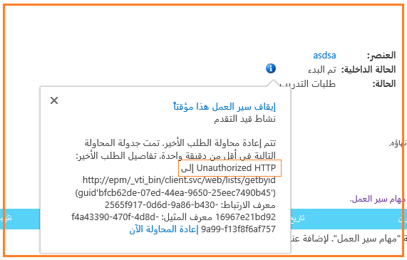 The SharePoint Workflow was Suspended with Unauthorized HTTP