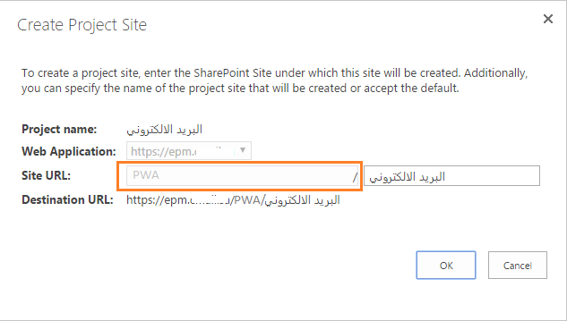 Create Project Site in Connected Project Site 1