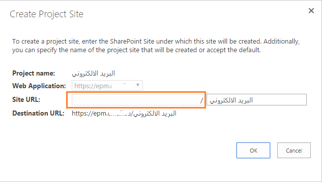Create Project Site in Connected Project Site