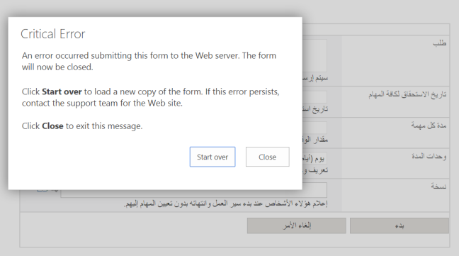 Critical error, an error occurred submitting this form to the web server, click start over