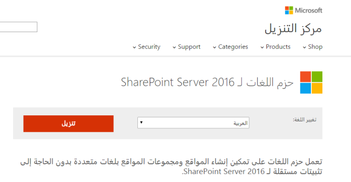 direct download link for  Arabic Language Packs SharePoint 2016