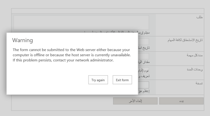 The form cannot be submitted to the web server either because your computer is offline or because the host server is currently unavailable. If this problem persists, contact your network administrator in SharePoint