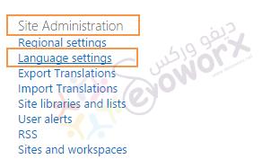 Change Workflow Actions language in SharePoint Designer | EPM