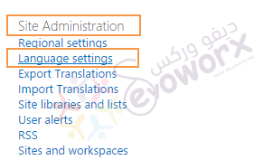 Language Settings - Site Administration - SharePoint2013