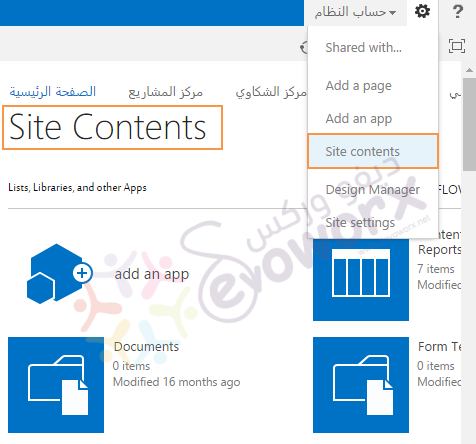 Site Contents - SharePoint