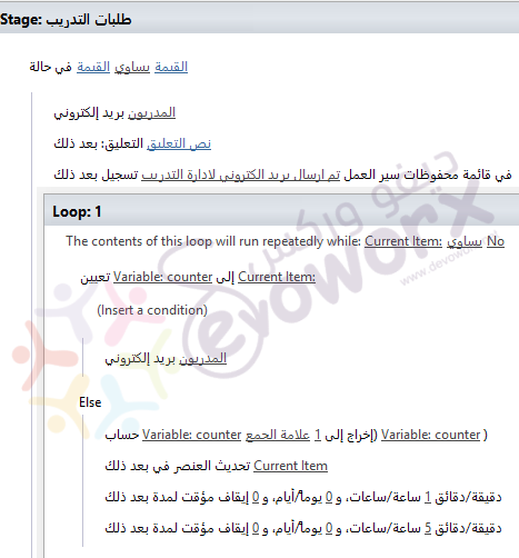Workflow Stage - Arabic - SharePoint Designer