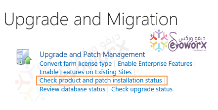 Check product and patch installation status