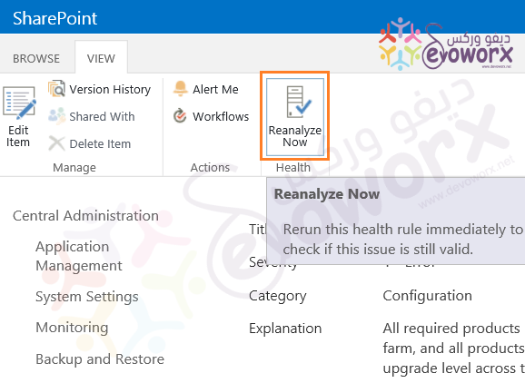 Reanalyze Now SharePoint Health Analyzer
