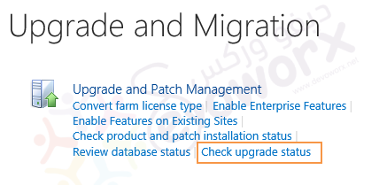 Upgrade and Migration - Check Upgrade Status